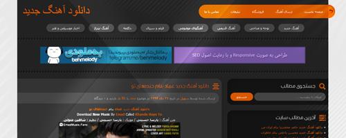 طراحی قالب به ملودی | دانلود آهنگ جدید ایرانی