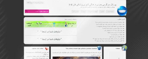 طراحی قالب سایت تفریحی خبری فان 4 فا