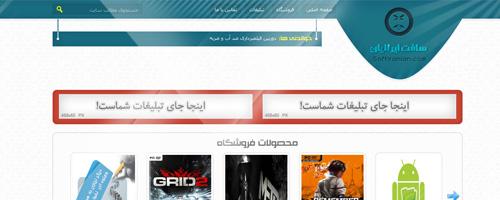 طراحی قالب سافت ایرانیان | دانلود نرم افزار