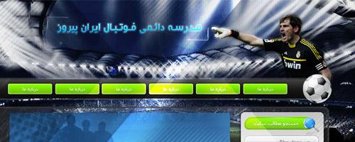 طراحی قالب مدرسه دائمی فوتبال ایران پیروز
