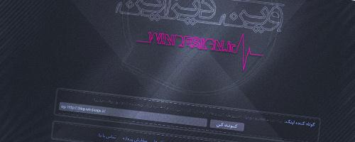 طراحی قالب وبلاگ وین دیزاین