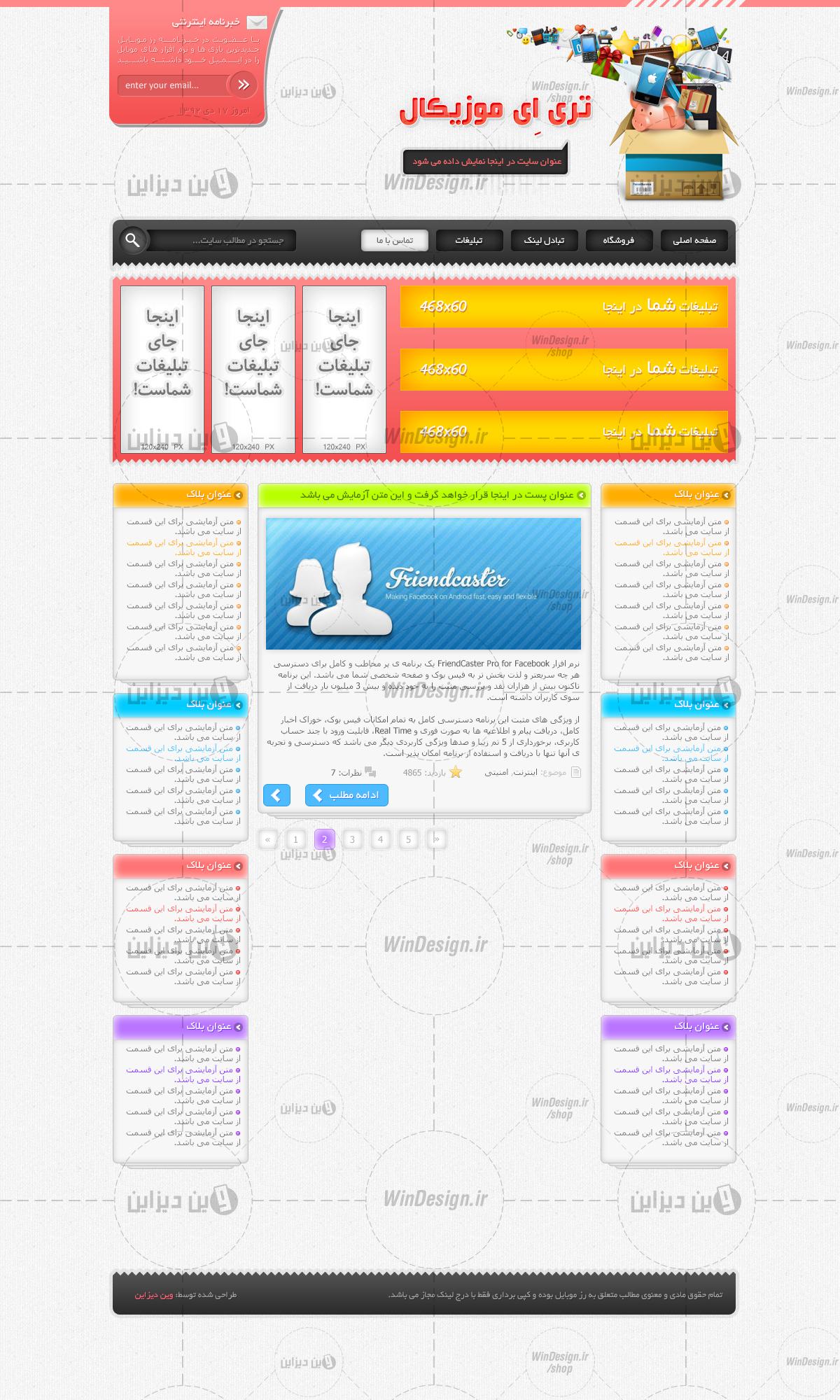 فروش قالب سایت اندروید و موبایلپیش نمایش قالب فروش قالب سایت اندروید و موبایل ...