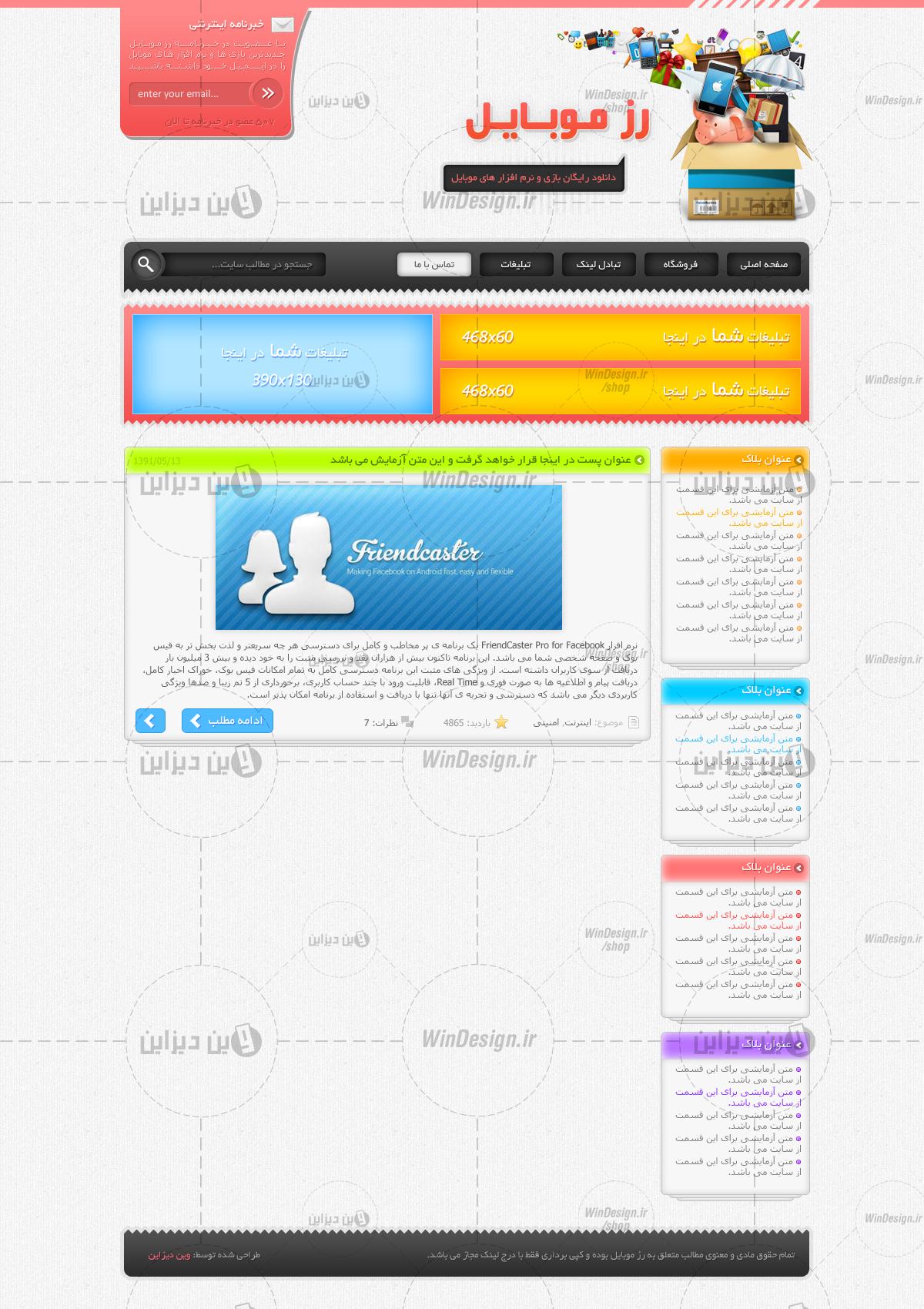 فروش قالب سایت اندروید و موبایل... پیش نمایش قالب فروش قالب سایت اندروید و موبایل ...