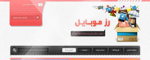 طراحی قالب فروش قالب سایت اندروید و موبایل