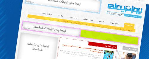 طراحی قالب بروزترین ها | بروزترین پرتال ایرانی