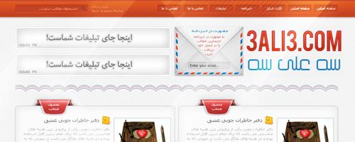 طراحی قالب سایت تفریحی سه علی سه