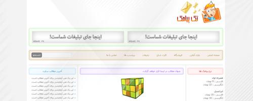 طراحی قالب سایت TakPayamak