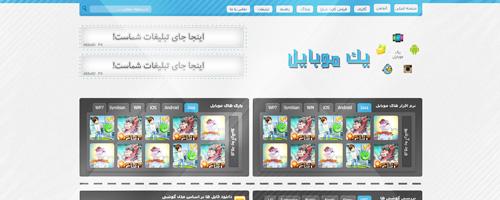 طراحی قالب یک موبایل – دانلود نرم افزار، بازی و تم