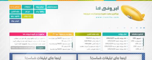 طراحی قالب سایت خبری، تفریحی و سرگرمی ایرونی ها