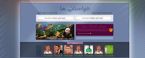 طراحی قالب وبسایت تفریحی خواستنی ها