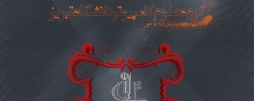 طراحی قالب گروه علوم کامپیوتر دانشگاه تبریز