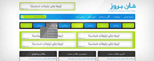 طراحی قالب وب سایت تفریحی فان بروز