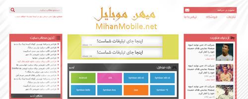 طراحی قالب میهن موبایل