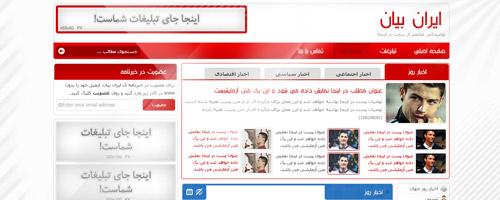 طراحی قالب سایت سرگرمی و علمی ایران بیان