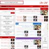 پیش نمایش قالب سایت سرگرمی و علمی ایران بیان