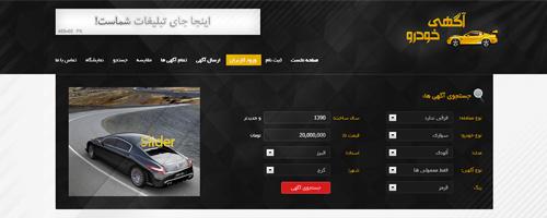 طراحی قالب رسانه تبلیغاتی آگهی خودرو