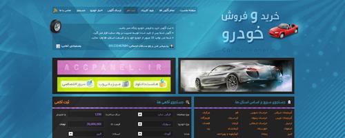 طراحی قالب آگهی خرید و فروش خوردو و املاک
