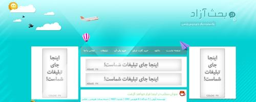 طراحی قالب سایت تفریحی بحث آزاد