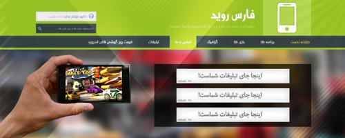 طراحی قالب سایت: فارسروید | دانلود بازی و برنامه اندرویدریسپانسیو