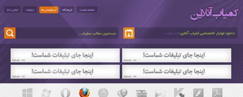 طراحی قالب سایت کمیاب آنلاین