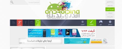 طراحی قالب سایت Androidina
