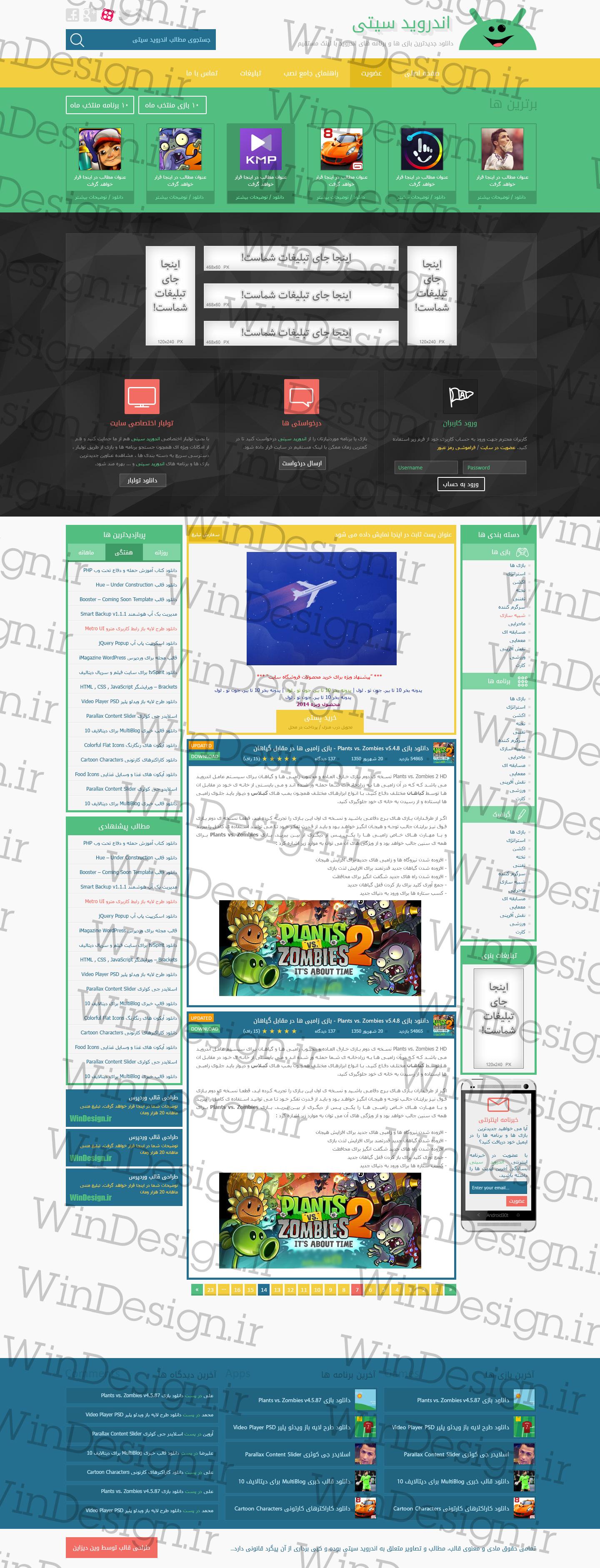 طراحی قالب سایت: اندروید سیتی   دانلود بازی اندروید   نرم افزار ...پیش نمایش قالب اندروید سیتی   دانلود بازی اندروید   نرم افزار اندروید ...