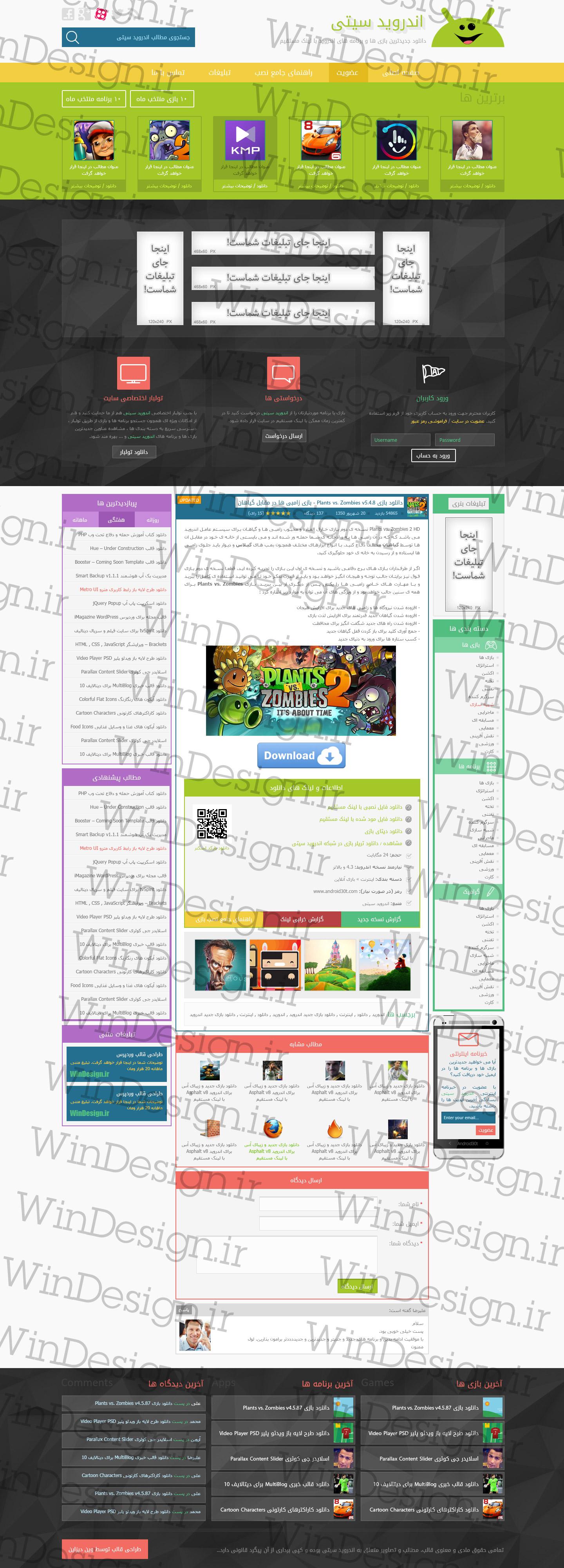 طراحی قالب سایت: اندروید سیتی | دانلود بازی اندروید | نرم افزار ...... پیش نمایش قالب اندروید سیتی | دانلود بازی اندروید | نرم افزار اندروید