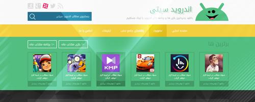 طراحی سایت اندروید بایگانی - آموزش طراحی وبسایت و بهینه سازی سایتطراحی قالب سایت اندروید سیتی