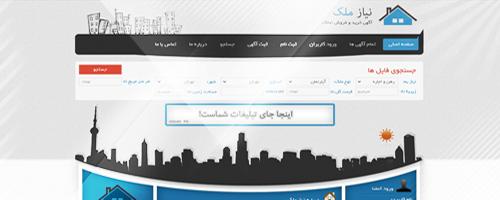 طراحی قالب سایت نیاز ملک