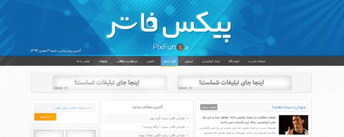 طراحی قالب سایت تفریحی و سرگرمی پیکس فانز