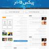 پیش نمایش قالب سایت تفریحی و سرگرمی پیکس فانز