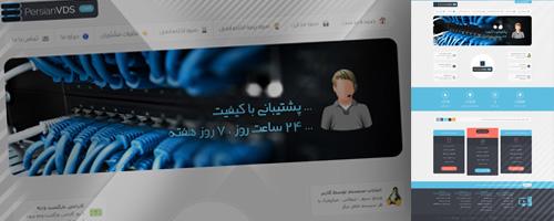 طراحی قالب پرشین وی دی اس: خرید سرور مجازی و هاست
