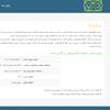 پیش نمایش قالب سامانه الکترونیکی درگاه پرداخت – نسخه 2